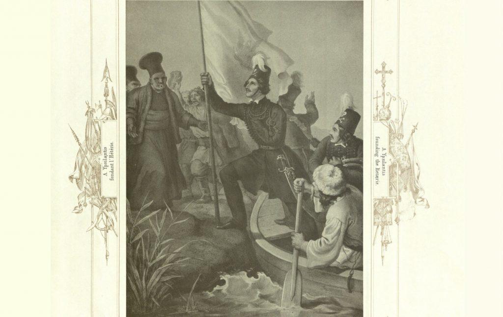 «Ο Αλέξανδρος Υψηλάντης αναδέχεται την αρχηστρατηγίαν του υπέρ ελευθερίας αγώνος» (Έργο του P.von Hess, Βουλή των Ελλήνων).