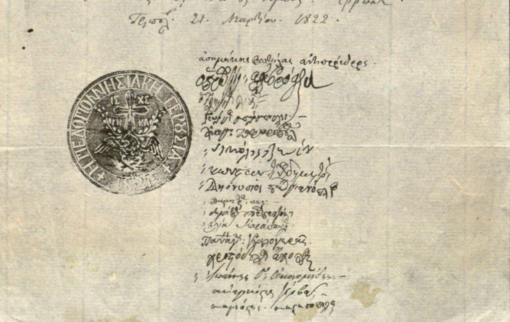 Προκήρυξη Πελοποννησιακής Γερουσίας Βιβλιοθήκη της Βουλής των Ελλήνων.