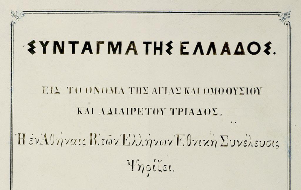 Το Σύνταγμα του 1864 (Βιβλιοθήκη της Βουλής των Ελλήνων).
