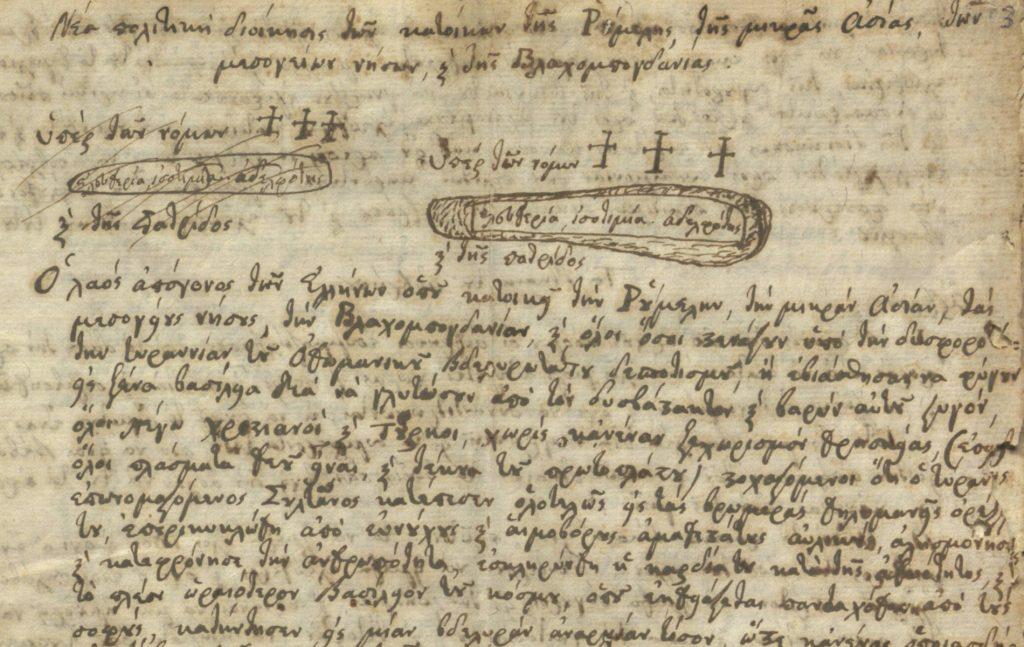 Απόσπασμα από την «Επαναστατική Προκήρυξη» Χειρόγραφο Κυθήρων, Βιβλιοθήκη της Βουλής των Ελλήνων.