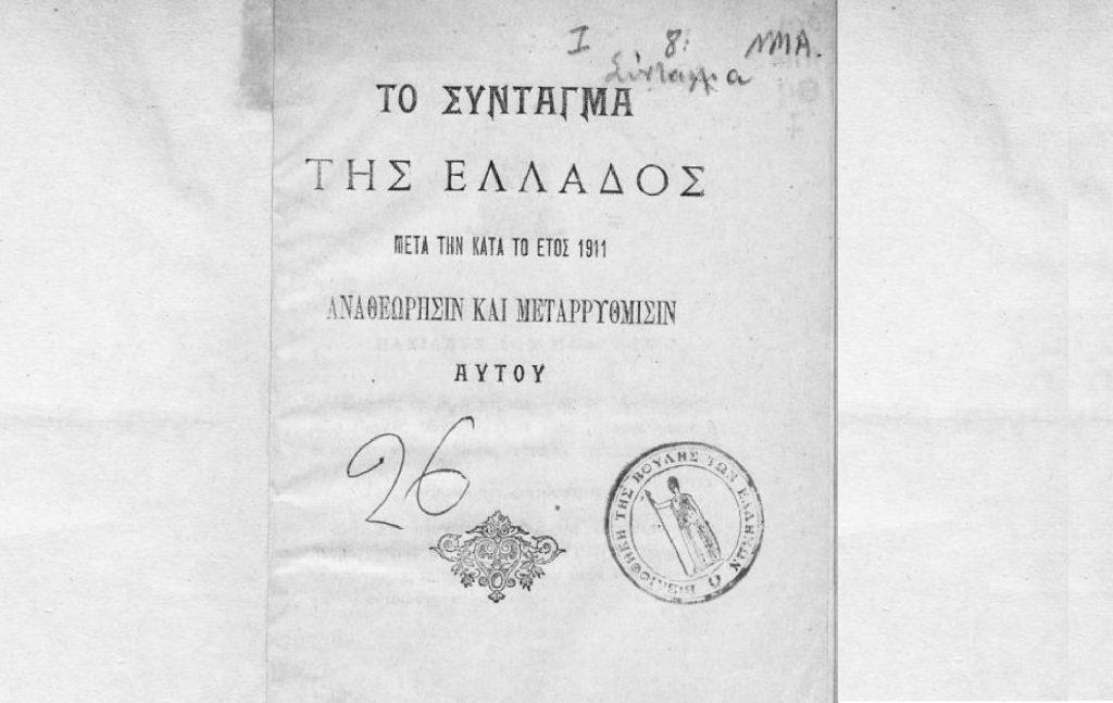 Το Σύνταγμα της Ελλάδος του 1911, Βιβλιοθήκη της Βουλής των Ελλήνων