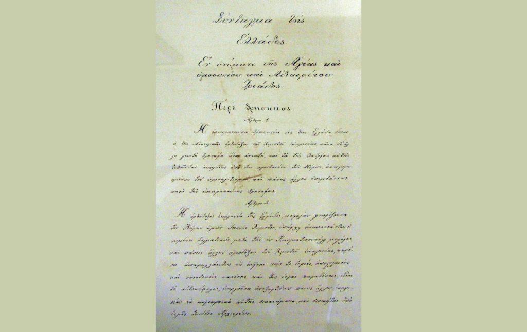 Το άρθρο 108 του Συντάγματος του 1911 προέβλεπε ότι μία Βουλή θα έπρεπε να διαπιστώσει την ανάγκη αναθεώρησης σε δύο ψηφοφορίες και με πλειοψηφία τουλάχιστον των 2/3 του όλου αριθμού των βουλευτών.