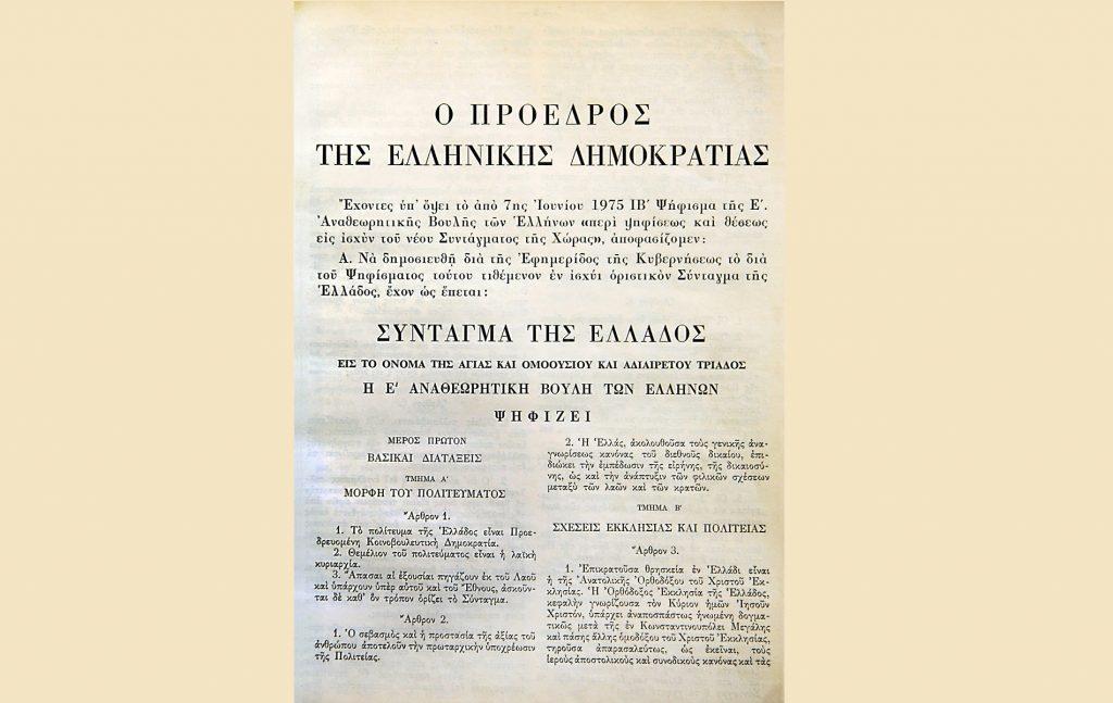 Σύνταγμα 1975: Προβλέπεται ότι δεν επιτρέπεται αναθεώρηση του Συντάγματος πριν παρέλθει πενταετία από την περάτωση της προηγούμενης.