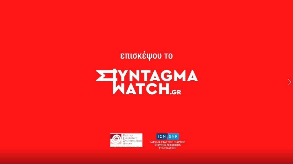 Τι είναι η Δημοκρατία και πού έγκειται η δύναμή της; Το νέο video-podcast του Syntagma Watch μας δίνει τις απαντήσεις. H Δημοκρατία είναι το κράτος του δήμου. Όλοι μας συναποφασίζουμε για το μέλλον μας. Ενημερώσου, σκέψου, πάρε τη ζωή σου στα χέρια σου. Επισκέψου το syntagmawatch.gr
