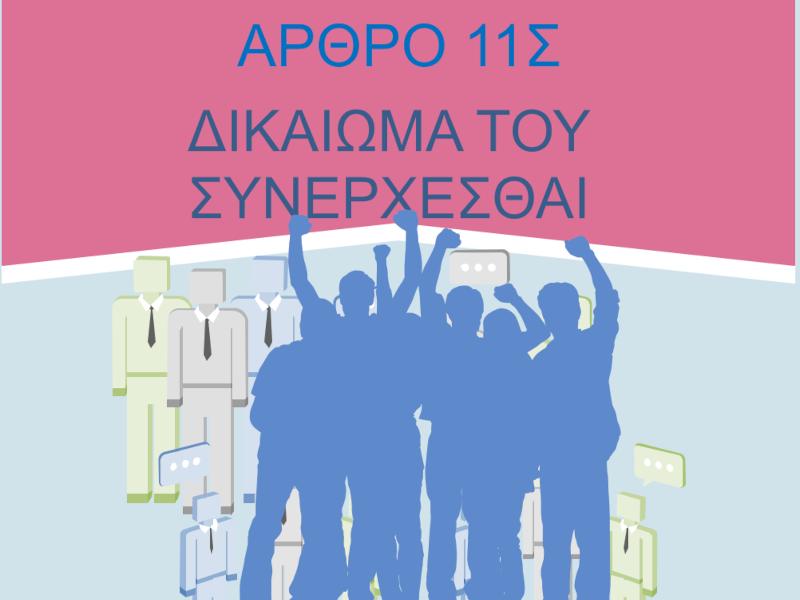 Οι Έλληνες έχουν το δικαίωμα να συνέρχονται ήσυχα και χωρίς όπλα. Μόνο στις δημόσιες υπαίθριες συναθροίσεις μπορεί να παρίσταται η Αστυνομία (άρθρο 11 Σ).