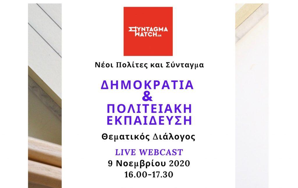Το Κέντρο Ευρωπαϊκού Συνταγματικού Δικαίου – Ίδρυμα Θεμιστοκλή και Δημήτρη Τσάτσου σε συγχρηματοδότηση με δωρεά του Ιδρύματος Σταύρος Νιάρχος (ΙΣΝ) ολοκληρώνει το πρόγραμμα «Νέοι Πολίτες και Σύνταγμα» με έναν θεματικό διάλογο επικεντρωμένο στη Δημοκρατία και την Πολιτειακή Εκπαίδευση. Η εκπαιδευτική δράση θα πραγματοποιηθεί διαδικτυακά (live webcast) τη Δευτέρα 9 Νοεμβρίου 2020, 16.00-17.30.