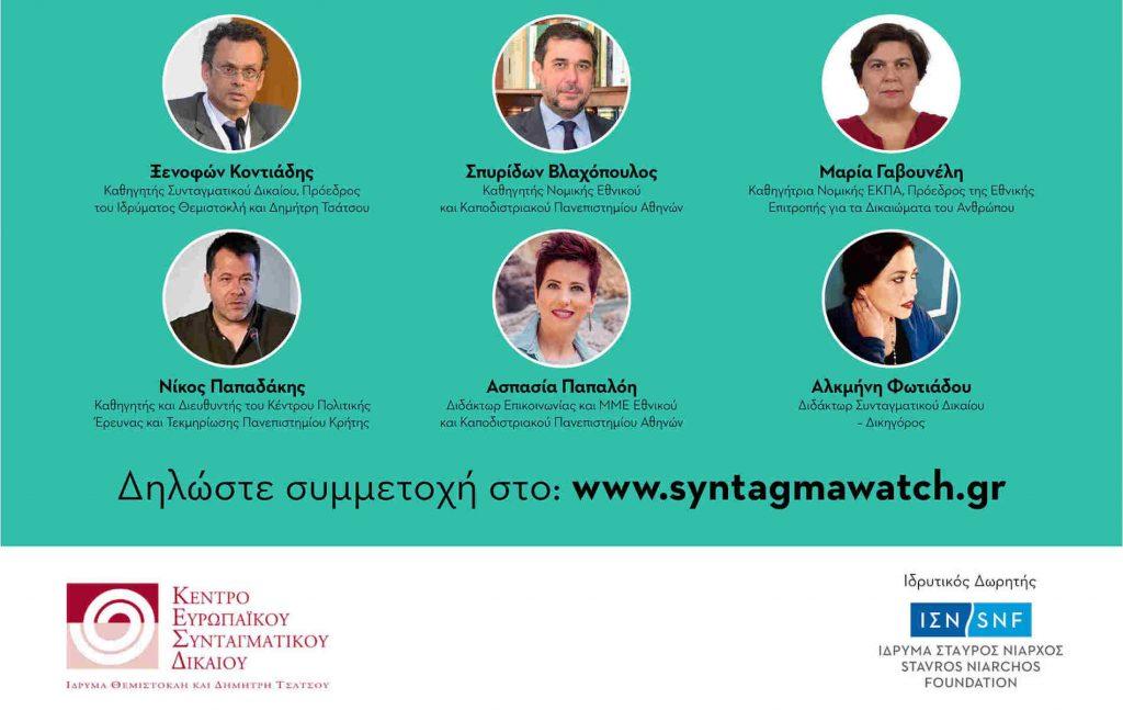 """Παρακολουθήστε στο βίντεο που ακολουθεί τον θεματικό διάλογο που διεξήχθη τη Δευτέρα 9/11/2020 από το Ίδρυμα Θεμιστοκλή και Δημήτρη Τσάτσου - Κέντρο Ευρωπαϊκού Συνταγματικού Δικαίου με θέμα """"Δημοκρατία και Πολιτειακή Εκπαίδευση"""". Στόχος του θεματικού διαλόγου ήταν η ανάδειξη της σημασίας της εκπαίδευσης για τη διαμόρφωση του ενεργού πολίτη θέτοντας το ερώτημα «τελικά μαθαίνεται η δημοκρατία;»."""