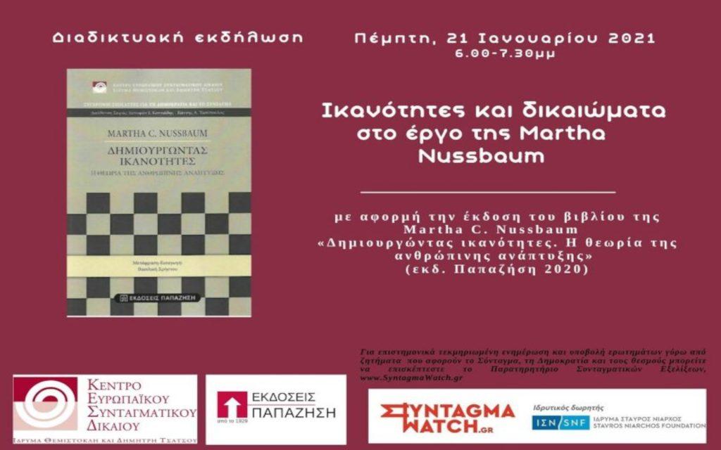 Ικανότητες και δικαιώματα στο έργο της Martha Nussbaum (live webcast)