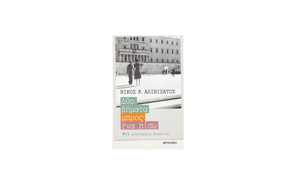 """Με αφορμή το νέο βιβλίο του ομότιμου καθηγητή της Νομικής Αθηνών, Νίκου Αλιβιζάτου, με τίτλο """"Δύο βήματα μπρος, ένα πίσω"""" (εκδ. Μεταίχμιο 2020), ο καθηγητής Ξενοφών Κοντιάδης, Πρόεδρος του Ιδρύματος Τσάτσου, του θέτει 10 ερωτήματα για τα μεγάλα συνταγματικά και πολιτικά ζητήματα που ο συγγραφέας έζησε από κοντά τις τέσσερις τελευταίες δεκαετίες και για τα οποία γράφει."""