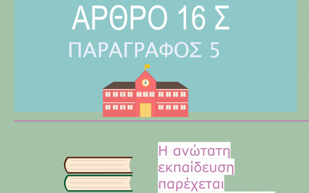 Infographic Αλκμήνη Φωτιάδου Άρθρο 16 / Παράγραφος 5 Σ.